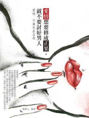 cover image of 愛情想要修成正果,就不要討好男人——愛情,不要失去自我