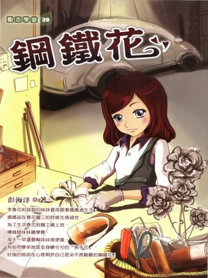 cover image of 鋼鐵花