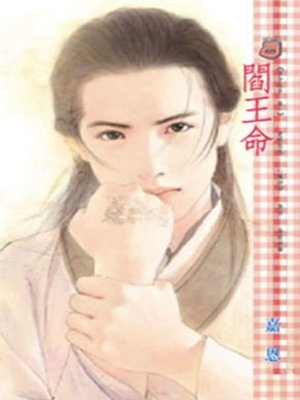 cover image of 閻王命