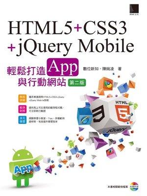 cover image of HTML5+CSS3+jQuery Mobile輕鬆打造App與行動網站(第二版)