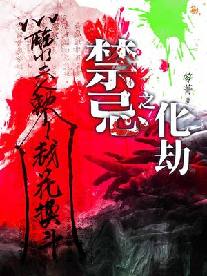 cover image of 禁忌之化劫
