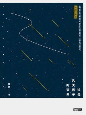 cover image of 追尋凡夫俗子的天命