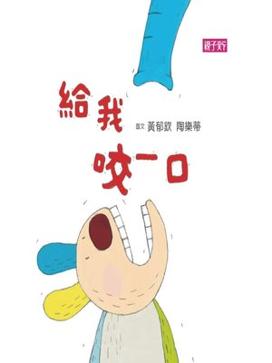 cover image of 給我咬一口