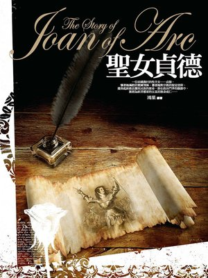 cover image of 聖女貞德