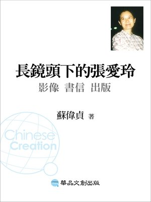 cover image of 長鏡頭下的張愛玲
