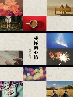 cover image of 愛你的心情