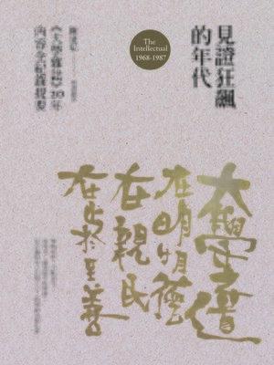 cover image of 見證狂飆的年代