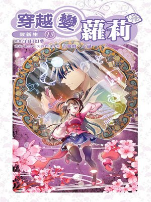 cover image of 穿越變蘿莉13