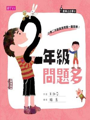 cover image of 君偉上小學
