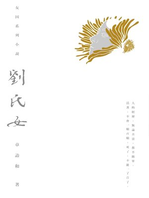 cover image of 劉氏女
