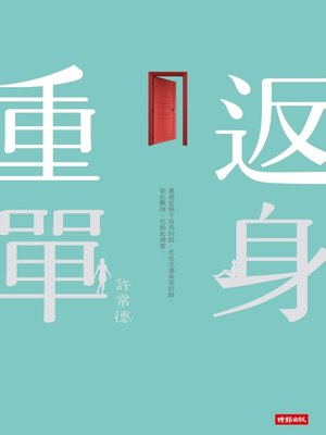 cover image of 重返單身
