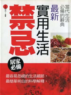 cover image of 最新實用生活禁忌