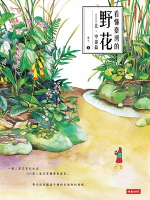 cover image of 看懂臺灣的野花