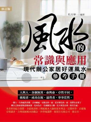 cover image of 風水的常識與應用(修訂版)