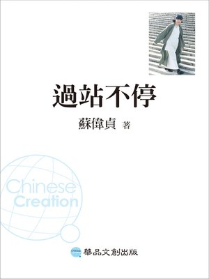cover image of 過站不停