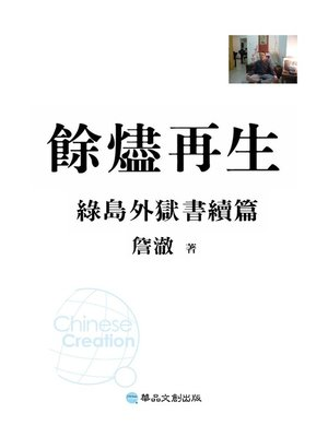 cover image of 餘燼再生