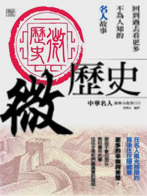 cover image of 微歷史-中華名人經典小故事(下)