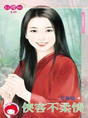 cover image of 俠客不柔情~大俠我最愛之一