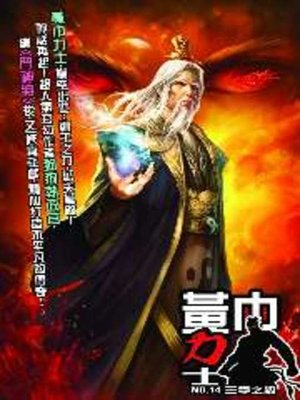 cover image of 黃巾力士14