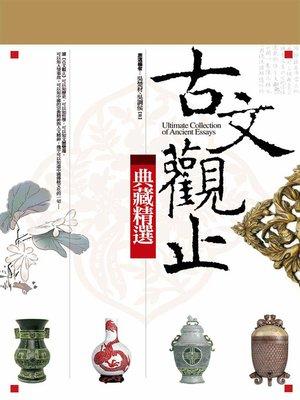 cover image of 古文觀止─典藏精選
