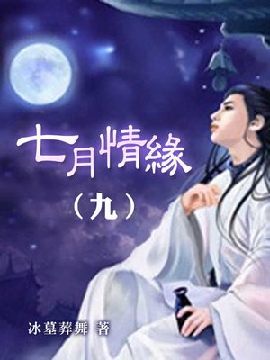 cover image of 七月情緣(9)【原創小說】