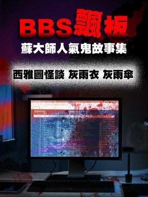 cover image of BBS飄版-蘇大師人氣鬼故事集 西雅圖怪談 灰雨衣 灰雨傘