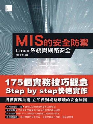 cover image of MIS的安全防禦