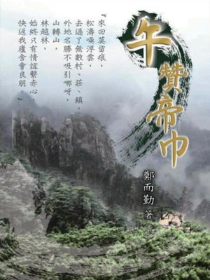 cover image of 午贊帝巾(上)