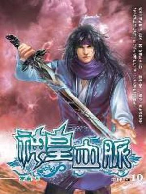cover image of 神皇血脈10 END