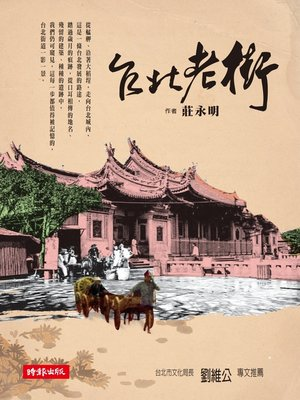 cover image of 台北老街