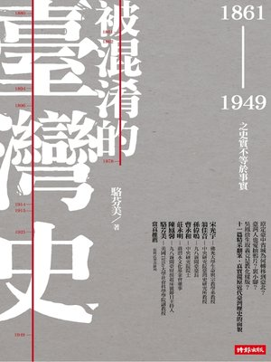 cover image of 被混淆的臺灣史