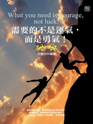cover image of 需要的不是運氣,而是勇氣!