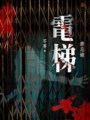 cover image of 電梯