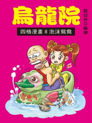 cover image of 烏龍院四格漫畫08