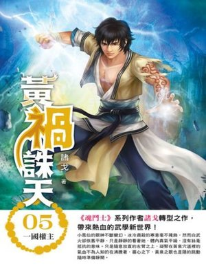 cover image of 黃禍誅天05