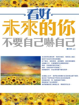 cover image of 看好未來的你,不要自己嚇自己