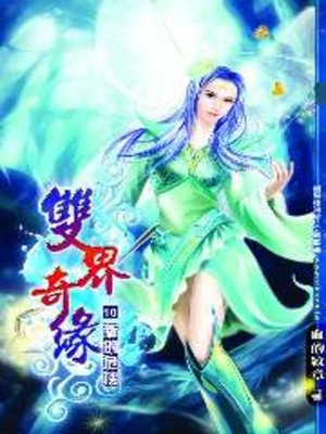 cover image of 雙界奇緣10