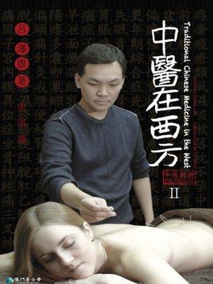cover image of 中醫在西方 Ⅱ