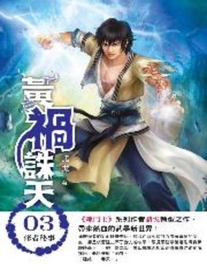 cover image of 黃禍誅天03