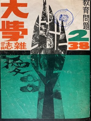 cover image of 《大學雜誌》第 38 期 (民國 60 年 2 月)