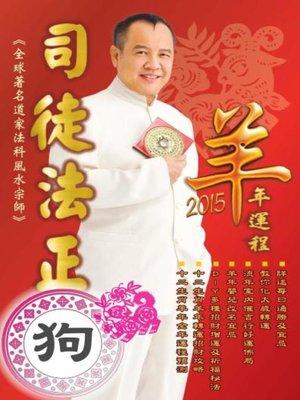 cover image of 司徒法正2015羊年運程-肖狗