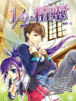 cover image of 1/2精靈
