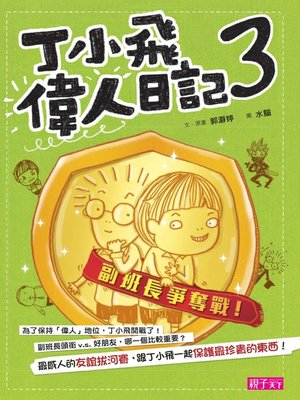 cover image of 丁小飛偉人日記3