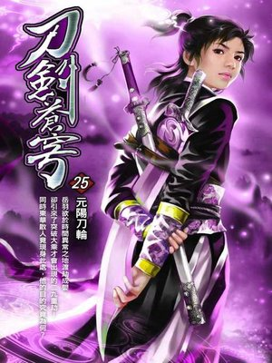 cover image of 刀劍蒼穹25