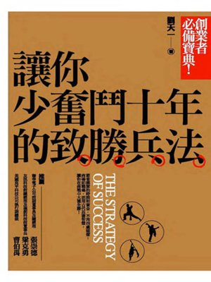 cover image of 讓你少奮鬥十年的致勝兵法