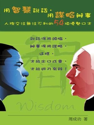 cover image of 用智慧說話,用謀略辦事