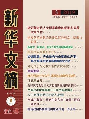 cover image of 新華文摘2019年第3期