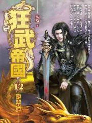 cover image of 狂武帝國12