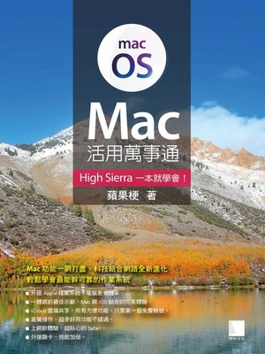 cover image of Mac活用萬事通