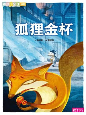 cover image of 狐狸金杯